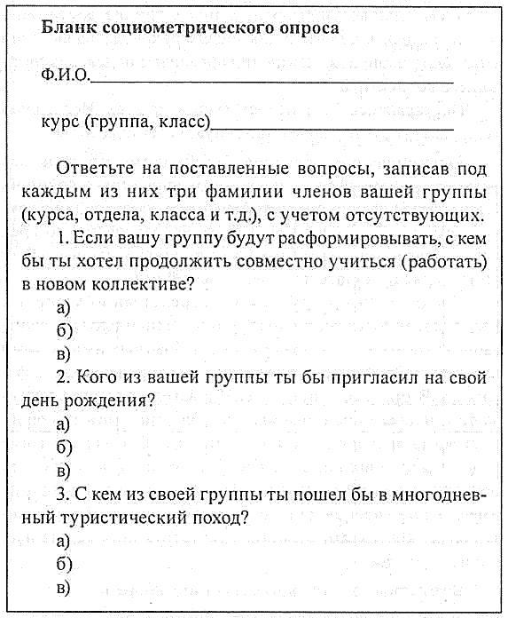 Бланк ответов по социометрии